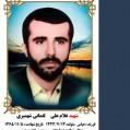 امروزسالروز شهادت شهید غلامعلی لقمانی گوینده و خبرنگار صداوسیما