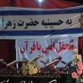محفل انس با قرآن درمسکن مهر نکا / گله مندی شهرک نشینان /عکس