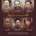 اجراي موسيقي بهاري توسط هنرمندان بنام كشور