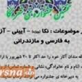 روحی: از برگزاری نخستین جشنواره استانی «شعر نکا»خبرداد