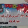 جشن آغاز آموزش قرآن پایه اول ابتدایی درنکا+تصویر