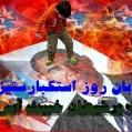 اعلام زمان آغاز راهپیمایی یوم الله ۱۳ آبان در نکا
