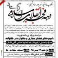 مسجد سجادیه برگزار می کند/ ویژه برنامه گرامیداشت پیروزی انقلاب