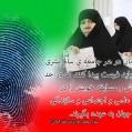 رشد ۲۱ درصدی داوطلبان زن در شوراهای اسلامی مازندران
