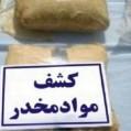 کشف یک تُن موادمخدر از یک خانه در غرب استان تهران