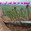 رسیدن گاز عسلویه به مازندران/احمد مظفری