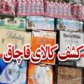 کشف قاچاق چهار میلیاردی در مازندران