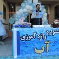 """جشنواره """"واژه  آب """"در مدارس ابتدایی نکا برگزارشد"""