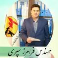 مهندس سپری پجتی عضو انجمن مهندسین برق و الکترونیک ایران انتخاب شد