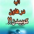 افتتاح خانه اسکواش مازندران در نکا یا آب در هاون کوبیدن؟