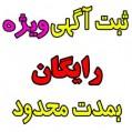 """تبلیغات کالای ایرانی در""""نیکاخبر""""رایگان انجام می گیرد"""