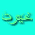 """منبر مجازی  با موضوع """"غیرت """" . رضاپور"""