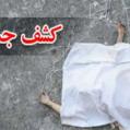 جسد مرد ۳۸ ساله نکایی در ساری کشف شد