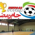 """دادستان نکا با اصل برگزاری مسابقات فوتسال """"جام رمضان"""" مخالفتی ندارد"""