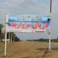 آیین افتتاح و بهره برداری ازساحل زیبای دریای مروارید مازندران /فیلم وعکس