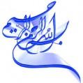"""اجر برداشتن كاغذ از زمين كه"""" بسم الله"""" در آن نگاشته شده باشد"""