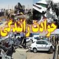 مرگ ۴۸۷ تن بر اثر حوادث رانندگی ۱۰ ماه گذشته در جادههای مازندران
