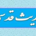 سی حدیث نامدار حدیث چهارم : «حدیث قدسی یا احمد» پژوهش و نگارش : استاد احمد خیرخواه