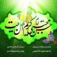 امشب جشن بزرگ میلاد امام حسن (ع) در نکا برگزار می گردد