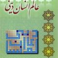 معرفی کتاب « عالم انسان دینی »