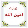 زیارت امین الله ،با نوای خوش  استاد سماواتی