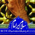 اجرای طرح ملی قرائت زیارت امین الله همزمان با سراسر کشوردر نک