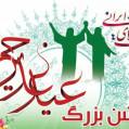 جشن بررگ غدیر در خیابان علمیه با حضور هنر مندان صدا و سیما