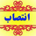 تودیع و معرفی دو مدیر در شهرستان نکا/تصویر