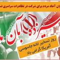 دعوت مردم برای حضور پرشور در مراسم راهپیمایی ۱۳ آبان
