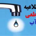 قطعی آب درنکا /مردم با افت فشاريا قطعي احتمالي آب مواجه خواهند شد