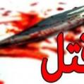 مردی با قیچی همسرش را کشت