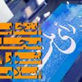 مجلس شاخص – به قلم احمد خیرخواه