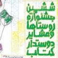 راه یابی روستاهای اومال و خورشیدنکابه ششمین جشنواره روستاها و عشایر دوستدار کتاب ایران
