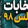 برای تصدی صندلی بهارستان ۱۶ نفر درشرق مازندران با هم رقابت خواهند کرد
