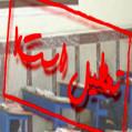 تعطیلی مدارس مازندران تا پایان هفته