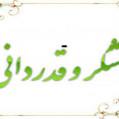 قدردانی امام جمعه نکا از عزاداران حسینی