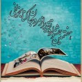 افتخار ملی دیگر در عرصه کتاب و کتابخوانی برای مازندران