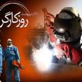 جایگاه کار و همت در اندیشه ایرانی